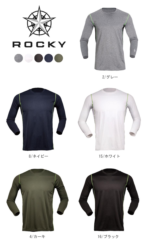 【ROCKY】長袖コンプレッション