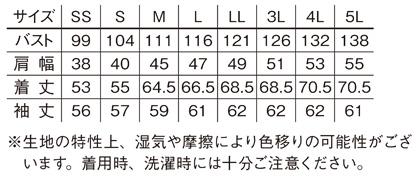 【ROCKY】デニムフライトジャケット サイズ詳細