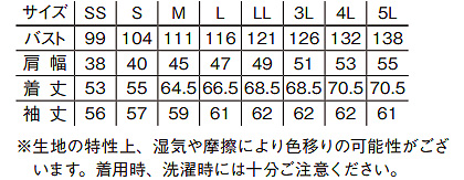 【ROCKY】ストレッチフライトジャケット サイズ詳細
