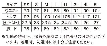 【ROCKY】デニムカーゴパンツ サイズ詳細