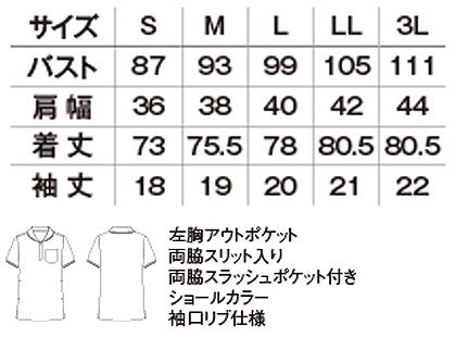【全4色】レディスチュニックポロシャツ(ショールカラー) サイズ詳細