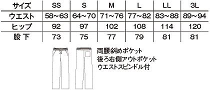 【全2色】ロングパンツ(男女兼用) サイズ詳細