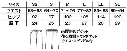 【全2色】ハーフパンツ(男女兼用) サイズ詳細
