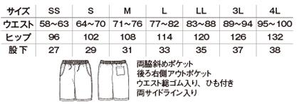 全5色】ハーフパンツ(男女兼用) サイズ詳細