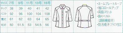 【全3色】レディースシャツ(ロールオーバー) サイズ詳細