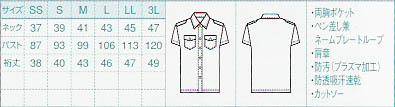 【3色】男女兼用ニットシャツ サイズ詳細