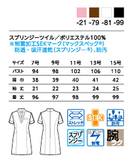 【3色】襟元エレガントフリルワンピース(高機能素材) サイズ詳細