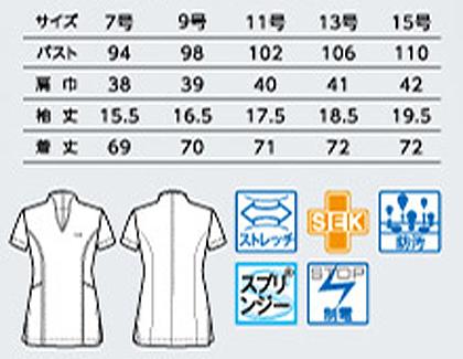 【全3色】チュニックシャツ(スプリンジーツイル素材) サイズ詳細