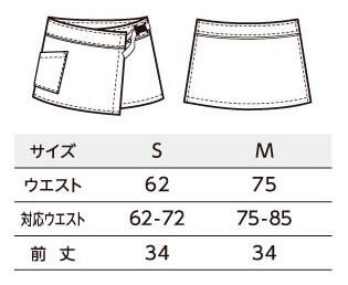 ラップエプロン(耐塩素加工/丈34㎝) サイズ詳細