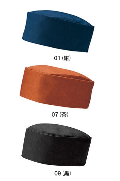 【6色】和帽子(男女兼用)