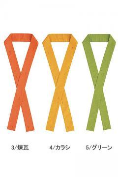 【全3色】替衿