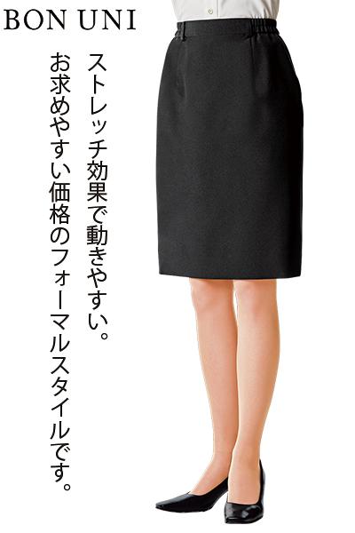 スカート(ストレッチ素材・脇ゴム仕様)