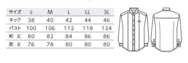 ホリゾンタルカラー万能シャツ(多機能素材・男性用) サイズ詳細