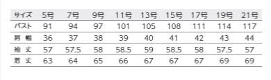 【5号~21号サイズ展開】長袖ニットシャツ(多機能素材/女性用) サイズ詳細