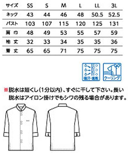 【4色】マオカラーシャツ(男女兼用) サイズ詳細