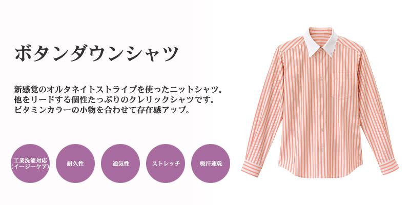 ボタンダウンシャツ(長袖・ストレッチ・吸汗速乾・腕ラク・イージーケア)