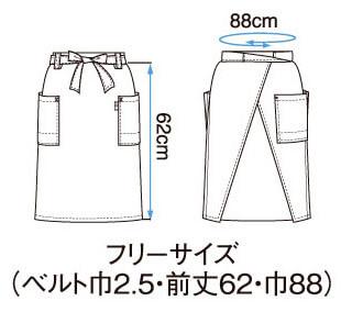 ミドル前掛け(シャンブレー生地) サイズ詳細