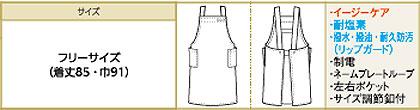 H型胸当てエプロン(耐塩素・撥水・撥油・耐久防汚・制電・イージーケア) サイズ詳細