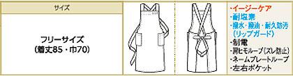 胸当てエプロン(クロスタイプ/耐塩素・撥水・撥油・耐久防汚・イージーケア) サイズ詳細