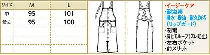 カフェエプロン(クロスタイプ/耐塩素・撥水・撥油・耐久防汚・イージーケア) サイズ詳細