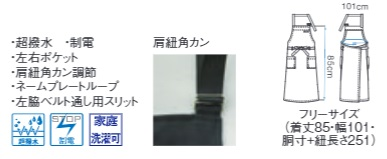 【4色】超撥水胸当てエプロン(首掛けタイプ・丈85㎝) サイズ詳細