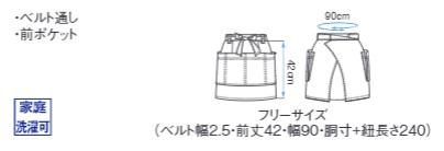 【3色】前掛け(キャンバス生地/丈:42㎝) サイズ詳細