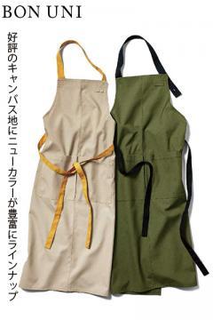 【8色】カラー豊富!胸当てエプロン(キャンバス生地/丈:98㎝)