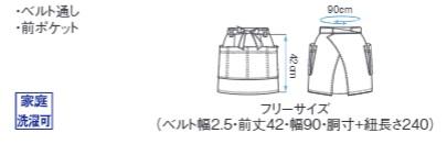 【8色】カラー豊富!胸当てエプロン(キャンバス生地/丈:98㎝) サイズ詳細
