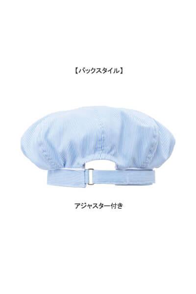 ベレー帽(アジャスター付)