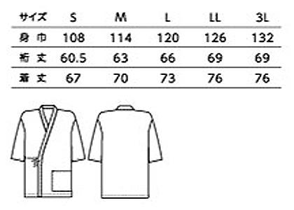 【全5色】作務衣上衣(流連)※来期廃番※ サイズ詳細