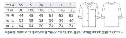 【播州織和紙デニム】和風シャツ(男女兼用) サイズ詳細