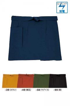 ユニフォームや制服・事務服・作業服・白衣通販の【ユニデポ】【全5色】前掛け