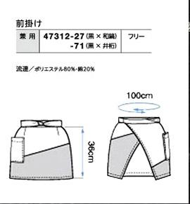 前掛け(男女兼用)※来季廃番予定※ サイズ詳細