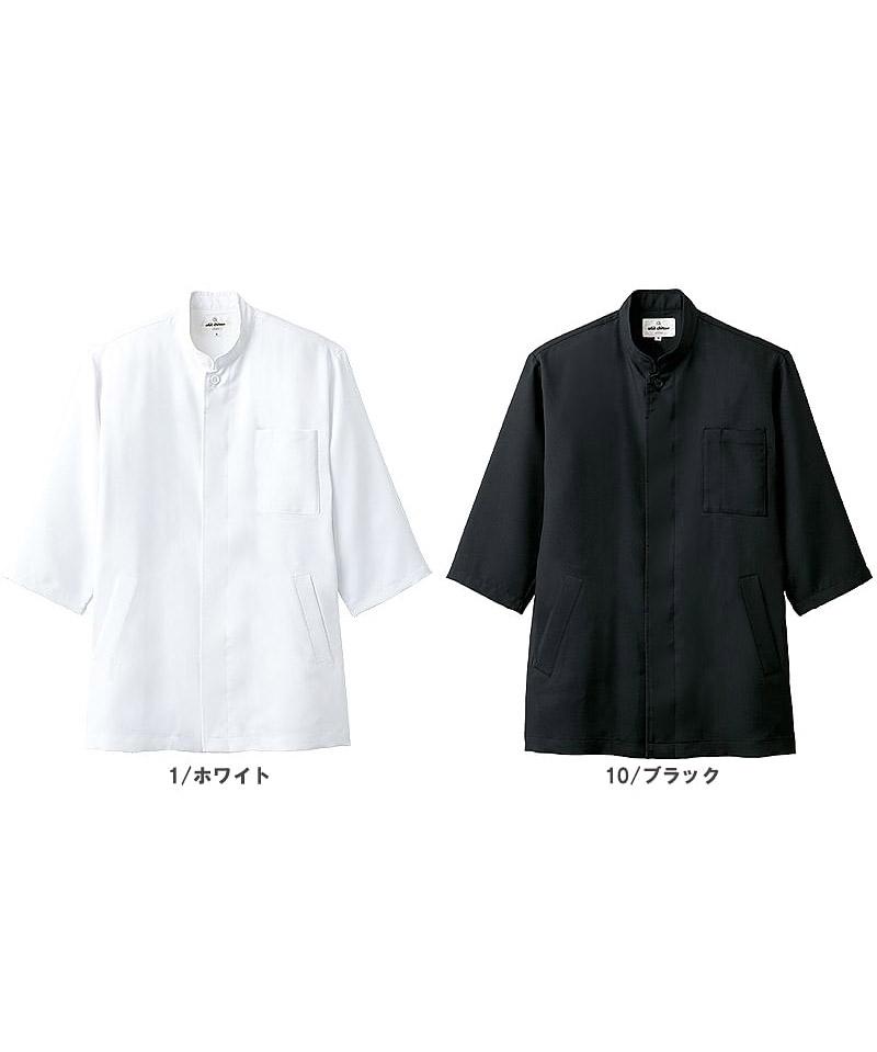 比翼仕立てコックシャツ(五分袖・男女兼用・ストレッチ・防汚加工/~5Lまであり)