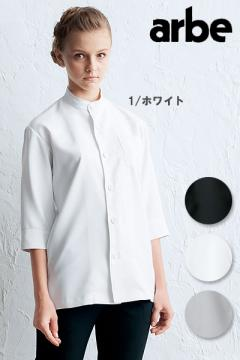 コックシャツ(五分袖・男女兼用・ストレッチ・防汚加工/~5Lまであり)