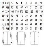 白衣(七分袖 男性用) サイズ詳細