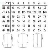 【抗菌防臭加工】白衣(七分袖 男性用) サイズ詳細