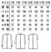 白衣(長袖 女性用) サイズ詳細