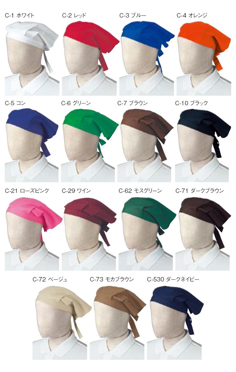 【15色】三角巾