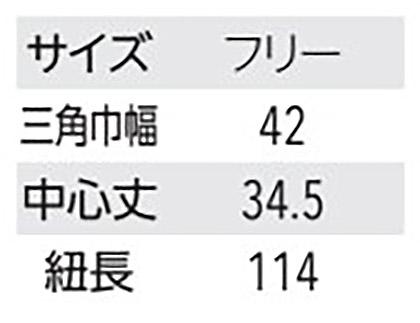【15色】三角巾 サイズ詳細