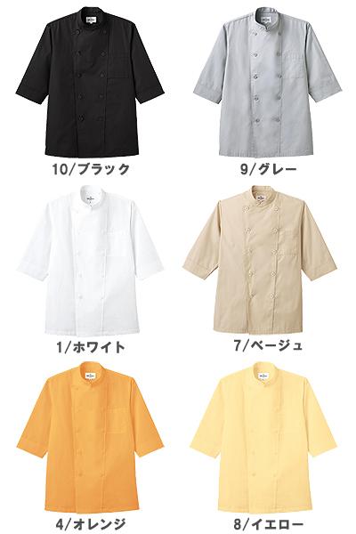 【6色】コックシャツ(男女兼用/七分袖)