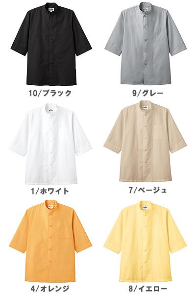 コックシャツ(男女兼用/七分袖)ポリエステル65%・綿35% 左胸ポケット