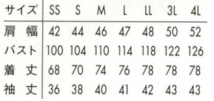 コックシャツ(男女兼用/七分袖)ポリエステル65%・綿35% 左胸ポケット サイズ詳細
