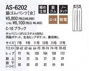 脇ゴムノータックレディースパンツ(撥水・制電) サイズ詳細