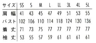 長袖コックコート(男女兼用/抗菌防臭/薄手)ポリエステル80%・綿20% サイズ詳細