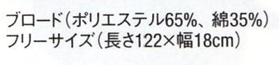 【全5色】スカーフキャップ サイズ詳細