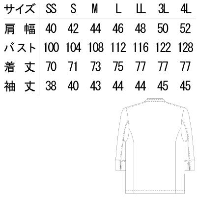 【節電対策】コックコート(七分袖/男女兼用)薄手素材 ポリエステル65・綿35 サイズ詳細