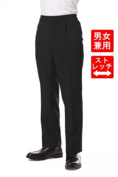 【WEB注文限定価格】ストレッチパンツ(男女兼用) ☆