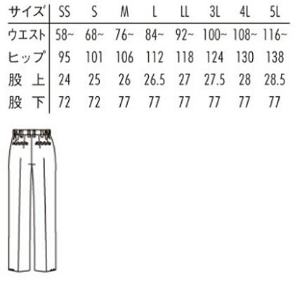 脇ゴムワンタックパンツ(男女兼用) サイズ詳細