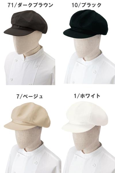 【3色】キャスケット(マジックテープ留め)